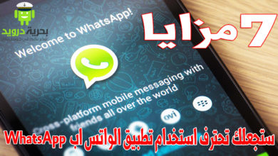 استخدام تطبيق الواتس اب WhatsApp