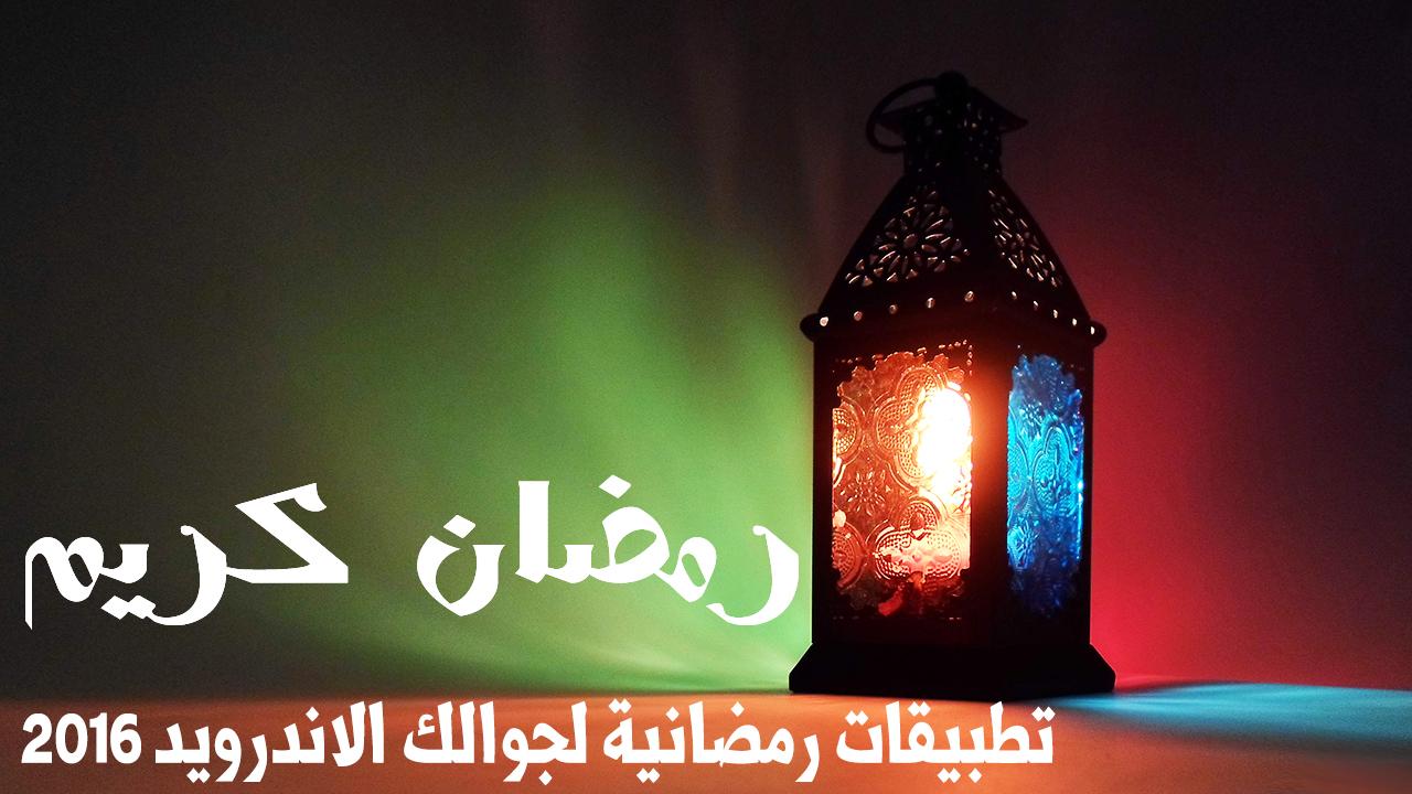 تطبيقات رمضانية لجوالك الاندرويد 2016 | بحرية درويد