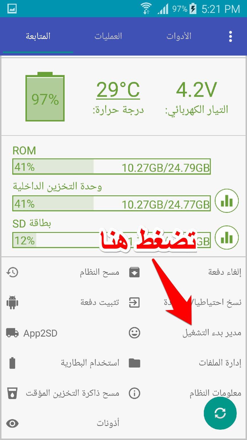 تطبيق Assistant for Android لتسريع تشغيل جوالك الاندرويد | بحرية درويد