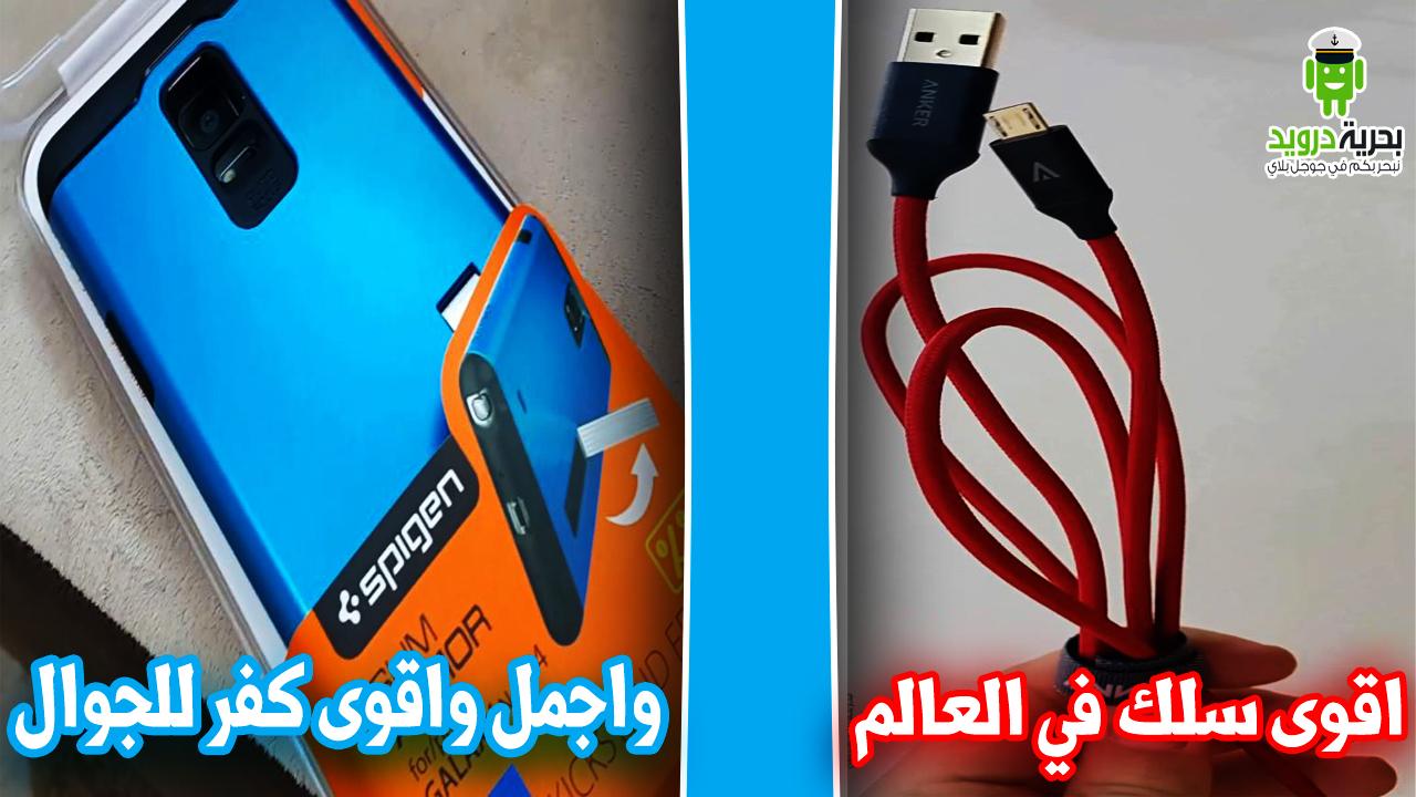 اقوى سلك USB للجوال في العالم واقوى واجمل كفر جوال لاجهزة الاندرويد