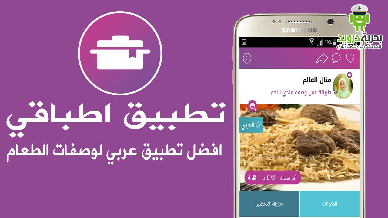 تطبيق اطباقي افضل تطبيق عربي لوصفات الطعام | بحرية درويد