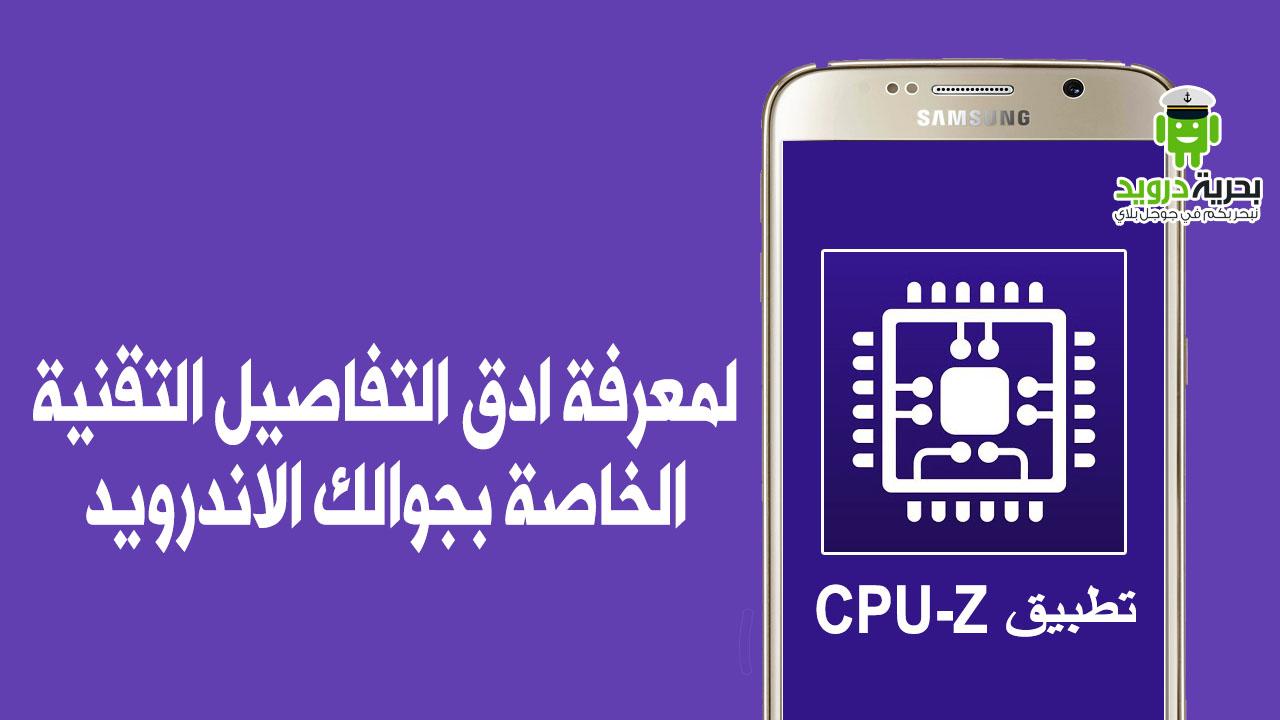 تطبيق CPU-Z لمعرفة ادق التفاصيل التقنية الخاصة بجوالك الاندرويد | بحرية درويد