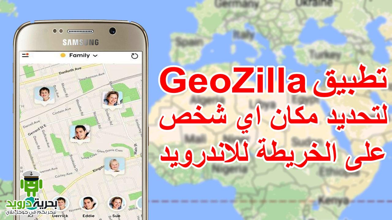 تطبيق GeoZilla لتحديد مكان اي شخص على الخريطة للاندرويد | بحرية درويد