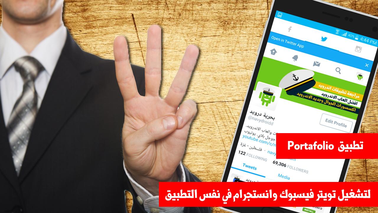 تطبيق Portafolio لتشغيل تويتر فيسبوك وانستجرام في نفس التطبيق | بحرية درويد