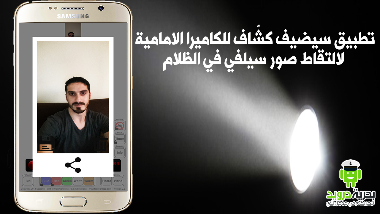 تطبيق faceLIGHT سيضيف كشّاف للكاميرا الامامية لالتقاط صور سيلفي في الظلام | بحرية درويد