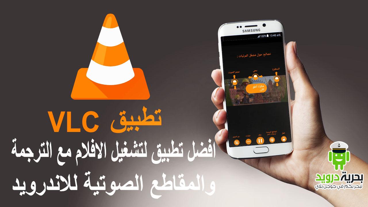 تطبيق VLC افضل تطبيق لتشغيل الافلام مع الترجمة والمقاطع الصوتية للاندرويد | بحرية درويد