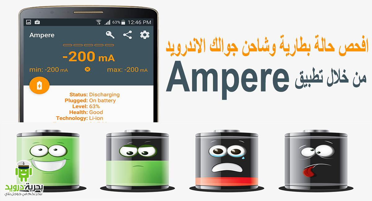 معرفة حالة البطارية أندرويد من خلال تطبيق Ampere