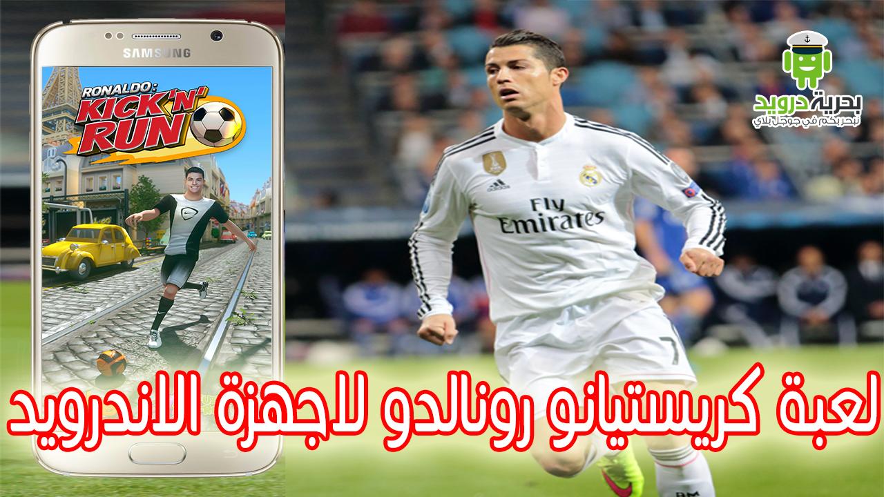 لعبة كريستيانو رونالدو Cristiano Ronaldo: Kick'n'Run المسلية والممتعة | بحرية درويد