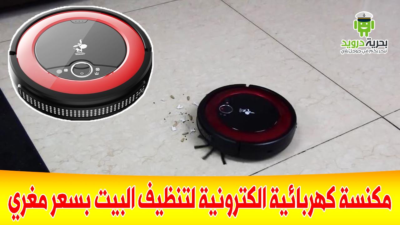 كوبون تخفيض: مكنسة Donkey E1 الالكترونية ستنظف البيت لوحدها | بحرية درويد