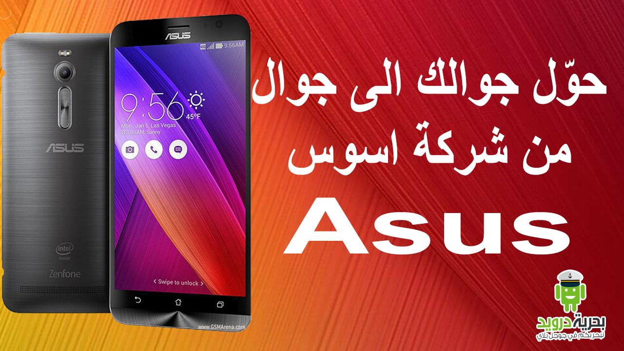 احصل على واجهة اجهزة اسوس Asus من خلال تطبيق ZenUI   بحرية درويد