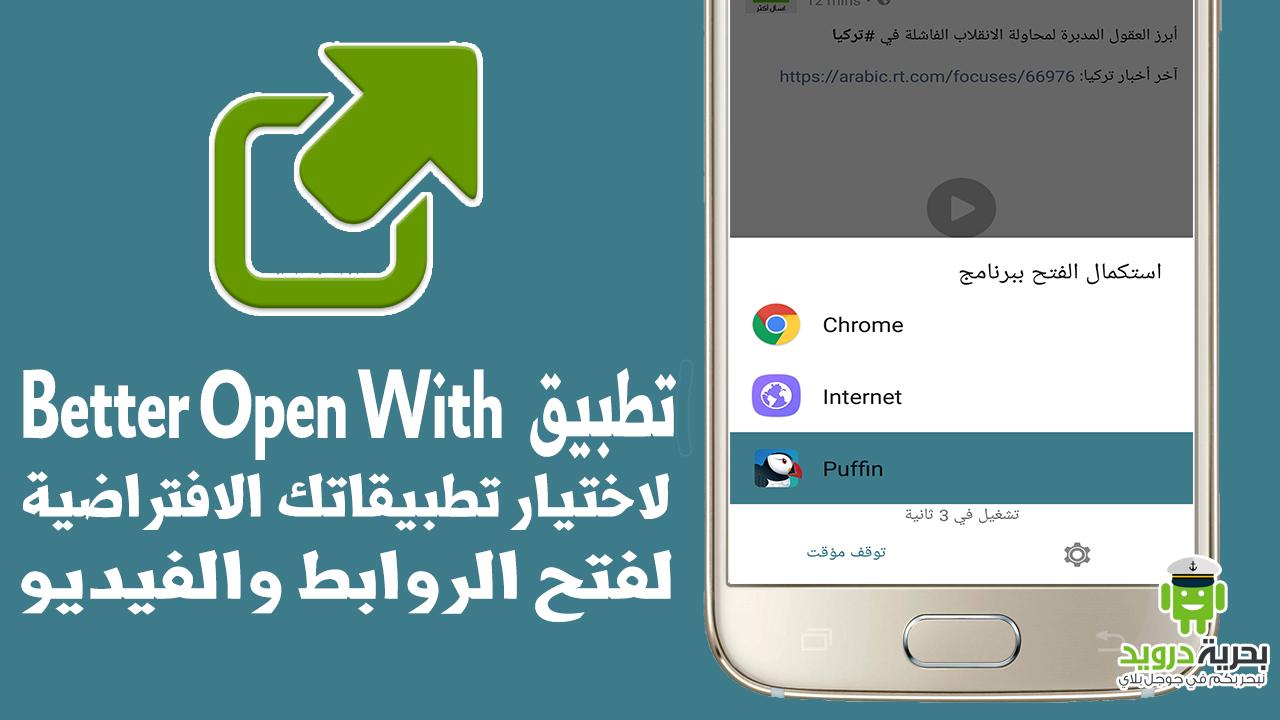 تطبيق Better Open With لاختيار تطبيقاتك الافتراضية لفتح الروابط والفيديو | بحرية درويد