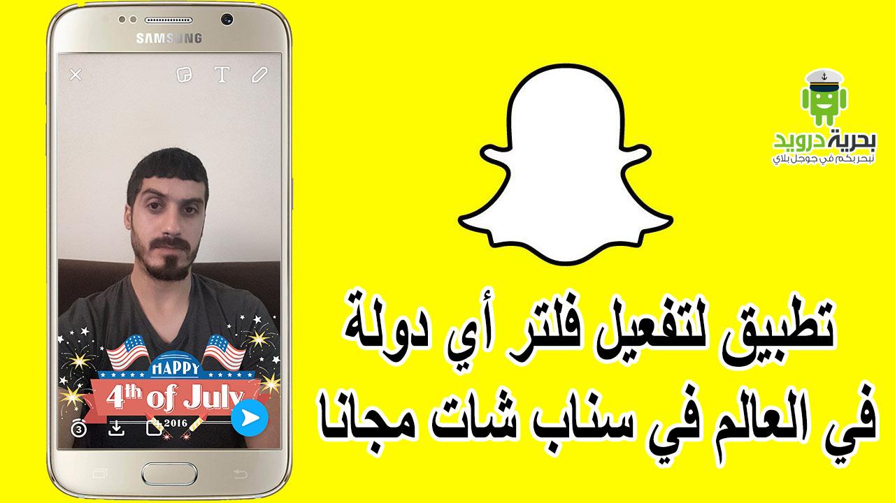 تطبيق Geofilters لتفعيل فلتر دبي أي دولة او منطقة في العالم في سناب شات مجانا