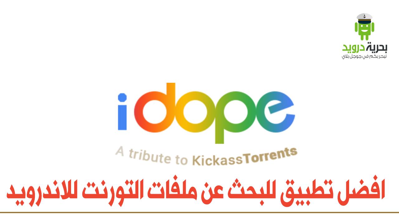 تطبيق iDope محرك بحث خاص آمن للبحث عن ملفات التورنت للاندرويد | بحرية درويد
