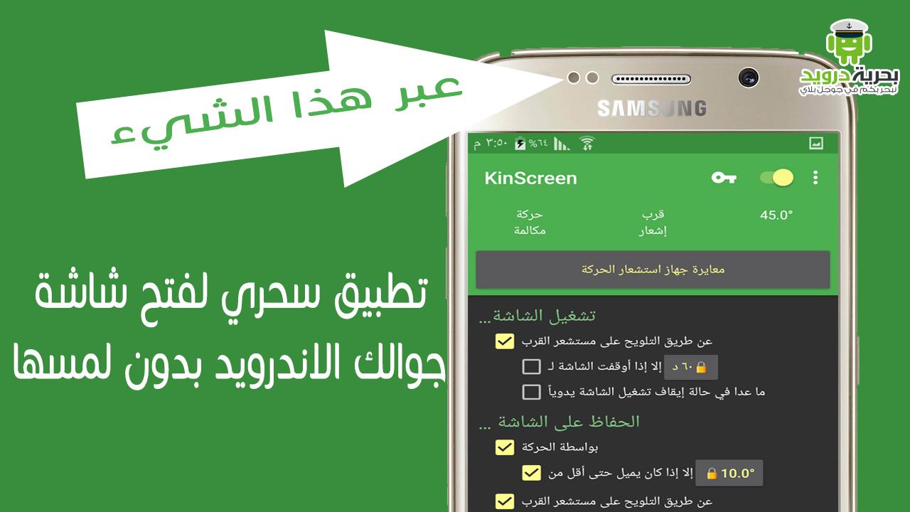 تطبيق KinScreen تطبيق سحري لفتح شاشة جوالك الاندرويد بدون لمسها | بحرية درويد