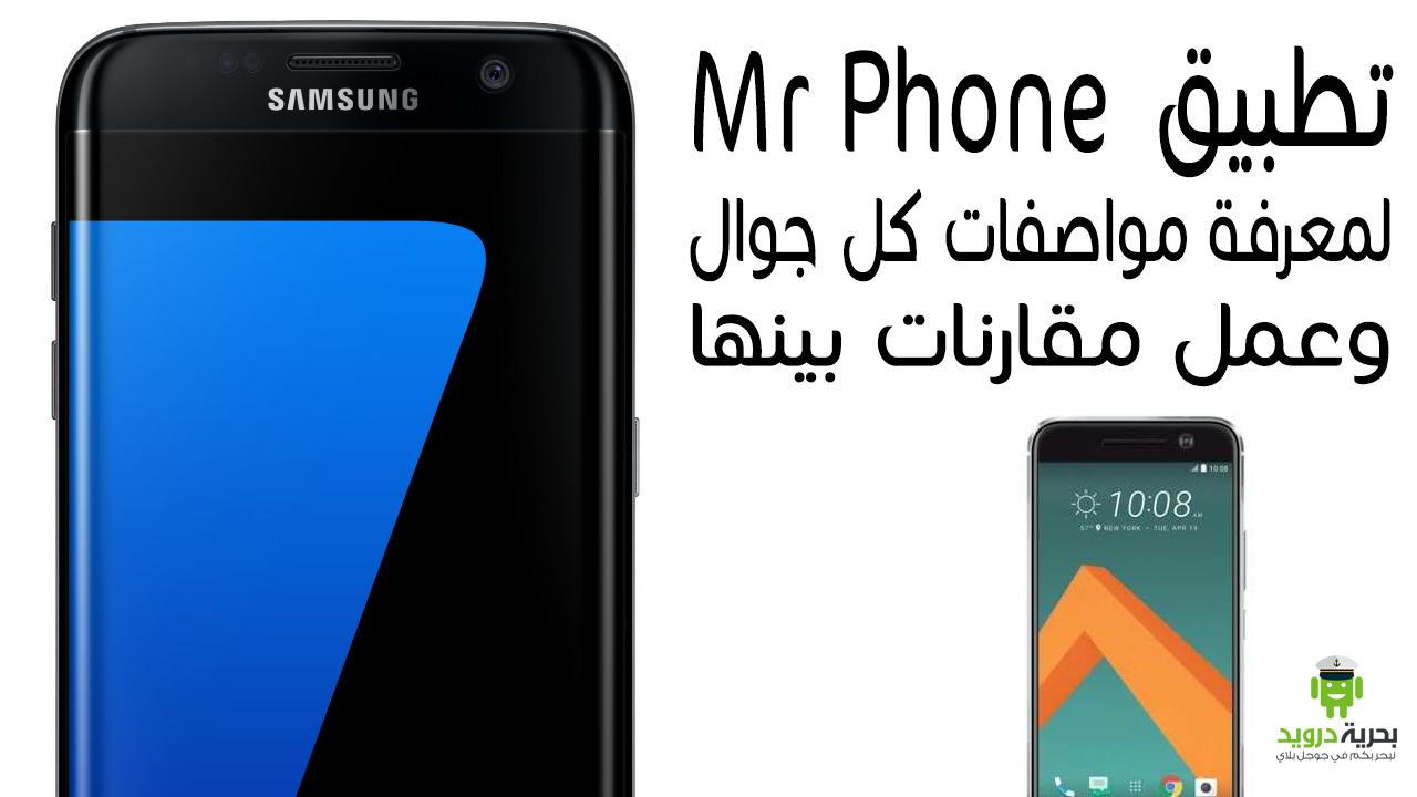تطبيق Mr Phone لمعرفة مواصفات كل جوال وعمل مقارنات بينها | بحرية درويد