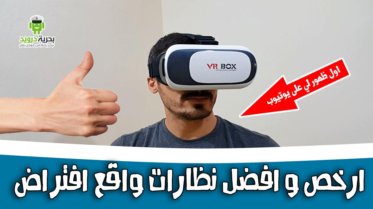 مراجعة افضل وارخص نظارة واقع افتراضي VR Box
