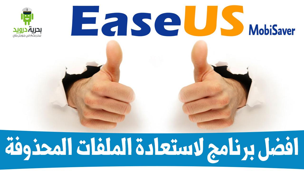 20 فرصة للفوز ببرنامج EaseUS MobiSaver افضل برنامج لاستعادة الملفات المحذوفة