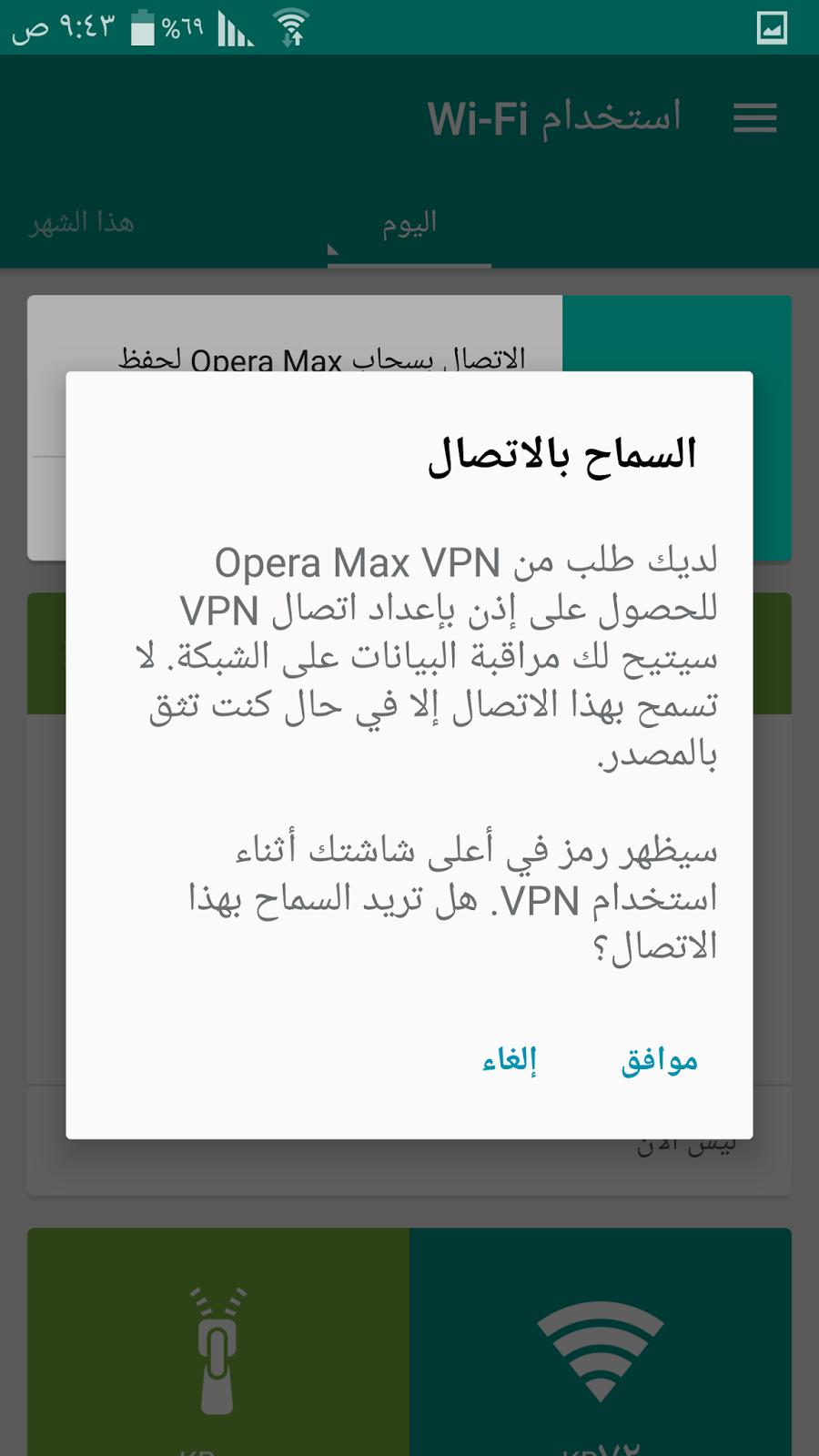 تطبيق Opera Max لقطع الانترنت عن اي تطبيق لتوفير استهلاك البيانات | بحرية درويد