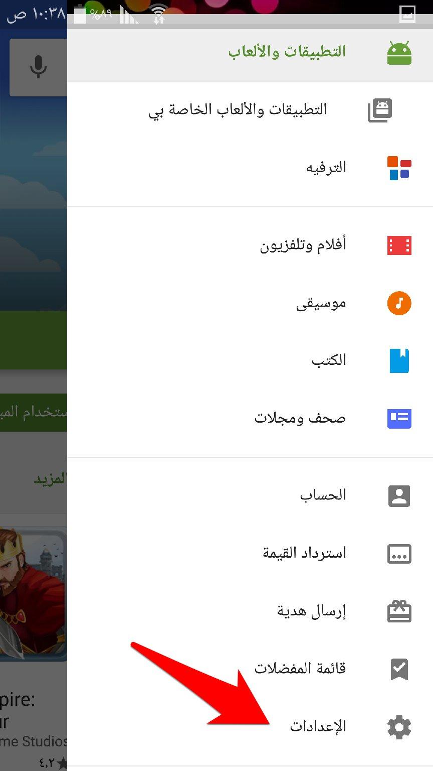 طريقة ايقاف التحديث التلقائي للتطبيقات على جوجل بلاي | بحرية درويد