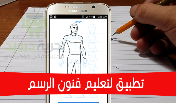 احترف فن الرسم مع تطبيق Learn How to Draw | بحرية درويد