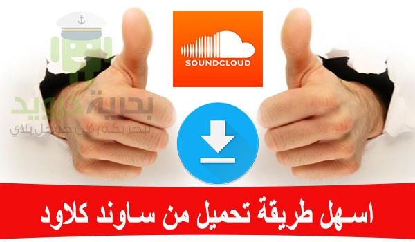 افضل طريقة للتحميل من ساوند كلاود Soundcloud | بحرية درويد