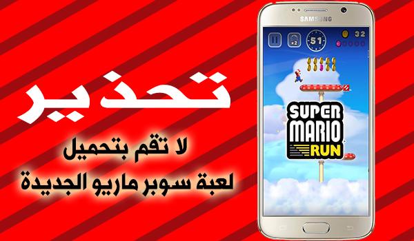 تحذير من تحميل لعبة سوبر ماريو SUPER MARIO RUN على اجهزة الاندرويد | بحرية درويد