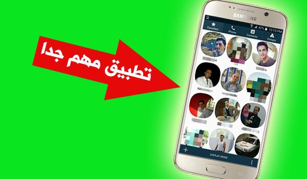 تنزيل الهاتف للاتصال تطبيق True Phone افضل تطبيق بديل للهاتف للاندرويد