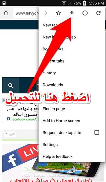 تصفح المواقع بدون انترنت من خلال متصفح Chrome Dev | بحرية درويد