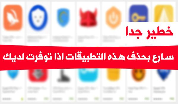 اسوأ وأخطر 10 تطبيقات VPN متوفر على جوجل بلاي احذفها الان | بحرية درويد