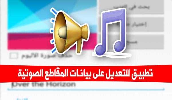 تطبيق Star Music Tag Editor للتعديل على بيانات المقاطع الصوتية على جوالك | بحرية درويد