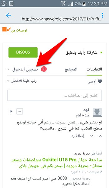 تطبيق Chromer يحل مشكلة كبيرة لمتصفحي الانترنت من خلال الجوال | بحرية درويد