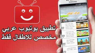 تطبيق أطفال تيوب يوفر محتوى يوتيوب مناسب للاطفال