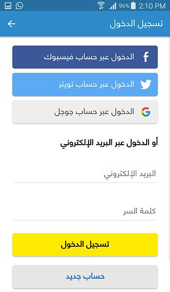 تطبيق نبض Nabd افضل تطبيق عربي لمتابعة الاخبار من شتى المجالات | بحرية درويد