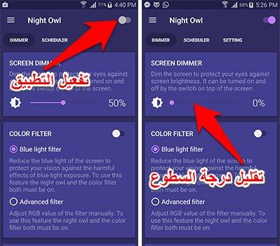 حافظ على عينيك من الاشعة الضارة الصادرة من جوالك من خلال تطبيق Night Owl | بحرية درويد