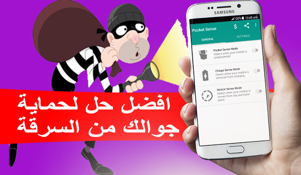 طريقة حماية جوالك من السرقة من خلال تطبيقPocket Sense
