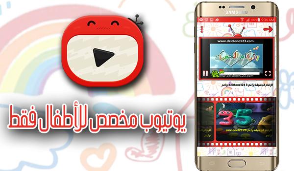 تطبيق يوتيوب الأطفال يوفر فيديوهات يوتيوب مناسبة للاطفال فقط | بحرية درويد