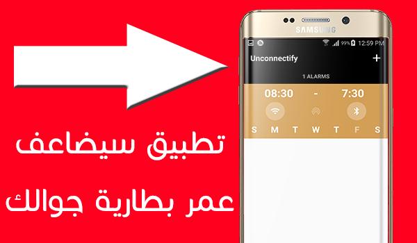 تطبيق Unconnectify لتذكيرك بايقاف الواي فاي والبلوتوث عند انتهائك من استخدامها | بحرية درويد