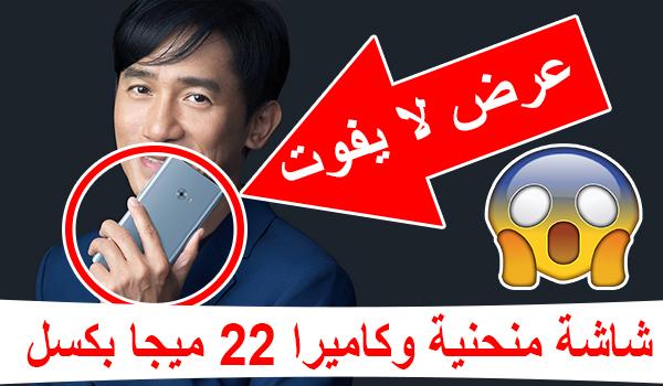 جوال Xiaomi Mi Note 2 شاشة منحنية و كاميرا 22 ميجا بكسل وتخفيض بقيمة 30% | بحرية درويد