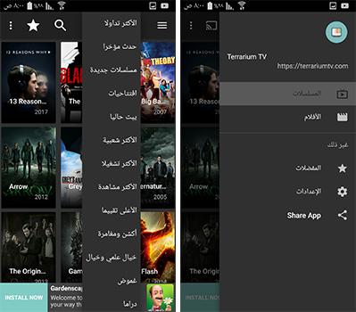 حمل تطبيق Terrarium Tv وشاهد وحمل احدث الافلام والمسلسلات الاجنبية | بحرية درويد