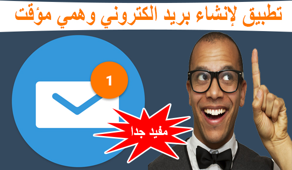 رابط عمل ايميل وهمي temp mail
