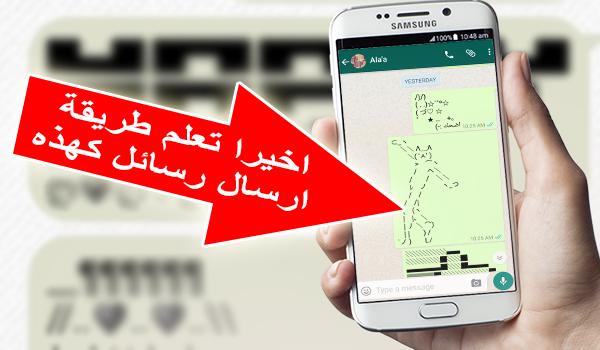 تطبيق Text Emoticons لارسال نصوص رسوم تعبيرية على واتس اب | بحرية درويد