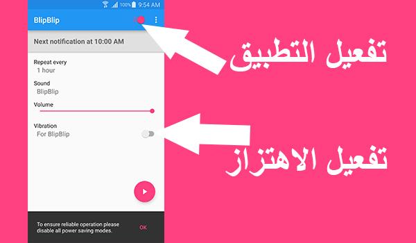 تطبيق Blip Blip لتنبيهك بالصوت على رأس كل ساعة | بحرية درويد