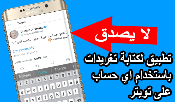 تطبيق Fake Tweets