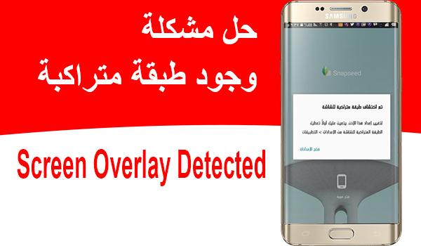 حل جديد لمشكلة وجود طبقة متراكبة Screen Overlay Detected بسهولة تامة | بحرية درويد
