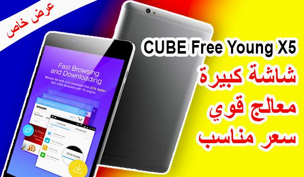 عرض اليوم: الجهاز اللوحي CUBE Free Young X5 مواصفات عالية وسعر مناسب | بحرية درويد