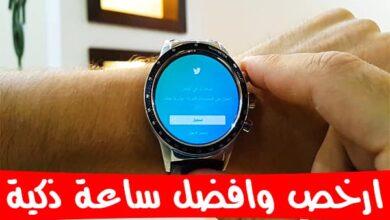 ارخص ساعة ذكية