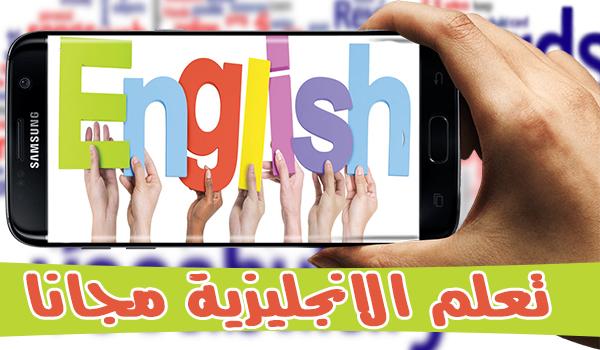 تطبيق Engkoo من مايكروسوفت لتعليم اللغة الانجليزية مجانا   بحرية درويد