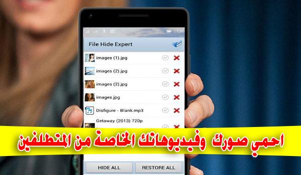 تطبيق File Hide Expert لإخفاء ملفات الصور والفيديوهات الخاصة عن اعين المتطفلين | بحرية درويد