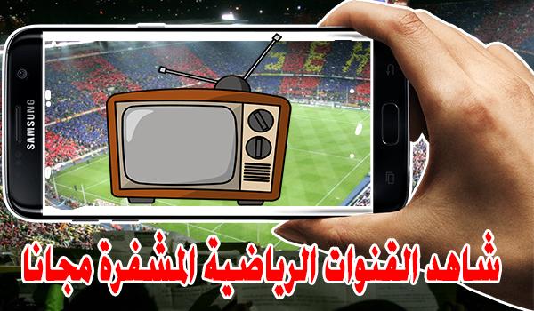تطبيق PRIMA IPTV لمشاهدة القنوات الرياضية والافلام مترجمة