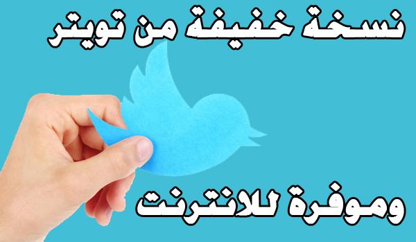 سارع ب تحميل تويتر لايت نسخة خفيفة من تويتر